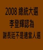 楊憲宏:精算師李登輝不見謝長廷,因 2008 謝不是適當人選|台灣e新聞