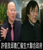 中評社:許信良邱義仁催生大聯合政府 |台灣e新聞