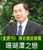 珊瑚潭之戀∣◎陳水扁|台灣e新聞