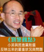 【劉鑒觀點】小英與民進黨敗選反映出來的嚴重狀況與問題  |台灣e新聞