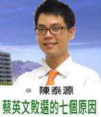 蔡英文敗選的七個原因|◎ 文 / 陳泰源|台灣e新聞