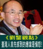 【劉鑒觀點】臺灣人首先感到的應當是憤怒!…  |台灣e新聞