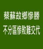 蔡蘇故鄉慘勝 不分區慘敗難交代|台灣e新聞