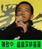 陳致中決定繼續深耕基層|台灣e新聞