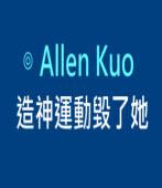 造神運動毀了她 ∣ ◎ Allen Kuo|台灣e新聞