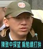 陳致中探望 扁勉續打拚 |台灣e新聞