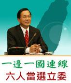 《一邊一國立委連線》 第八屆有 6人當選|台灣e新聞