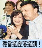 穩當選變落選頭!民進黨不分區 情何以堪!?|台灣e新聞