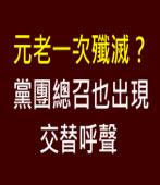 元老一次殲滅?黨團總召也出現交替呼聲|台灣e新聞