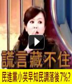 民進黨小英早知民調落後 7% ?|台灣e新聞