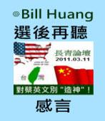 長青論壇20110311:對蔡英文別「造神」!-- 選後再聽感言 ∣◎Bill Huang|台灣e新聞