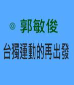 台獨運動的再出發 |◎ 郭敏俊|台灣e新聞