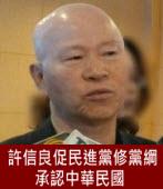 許信良促民進黨修黨綱 承認中華民國 |台灣e新聞