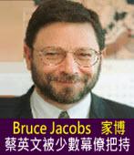 選後第一槍 家博:蔡英文被少數幕僚把持|台灣e新聞
