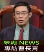 笨湖NEWS - 專訪曹長青|台灣e新聞