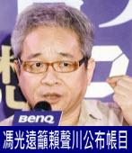 馮光遠籲賴聲川公布帳目  |台灣e新聞