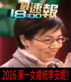 「中華民國」第一位女總統李安妮!|台灣e新聞