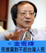 民進黨對不起台灣人民  ∣ ◎ 金恆煒|台灣e新聞