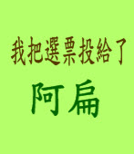 我把選票投給了阿扁∣◎ 曾泰派  |台灣e新聞