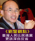 【劉鑒觀點】臺灣人民比民進黨更該深自反省 |台灣e新聞
