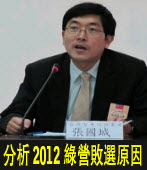 張國城:分析2012綠營敗選原因|台灣e新聞