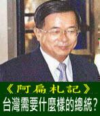《阿扁札記》台灣需要什麼樣的總統?|台灣e新聞