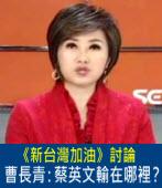 0125《新台灣加油》討論曹長青文章:蔡英文輸在哪裡?|台灣e新聞