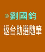 返台助選隨筆∣◎劉國鈞 |台灣e新聞