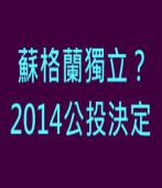 蘇格蘭獨立? 2014公投決定|台灣e新聞