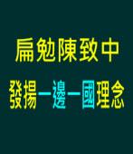 扁勉陳致中發揚一邊一國理念|台灣e新聞