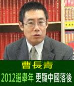 2012選舉年 更顯中國落後∣◎ 曹長青 |台灣e新聞