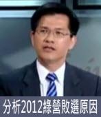 分析2012綠營敗選原因|台灣e新聞
