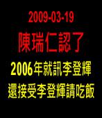 陳瑞仁認了,2006年就訊李登輝,還接受李登輝請吃飯|台灣e新聞