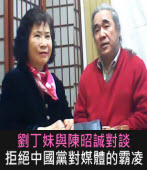 劉丁妹與文學家陳昭誠對談 - 拒絕中國黨對媒體的霸凌∣◎劉丁妹|台灣e新聞