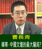 韓寒,中國文壇的最大騙局? ∣◎ 曹長青 |台灣e新聞