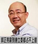 郭正亮窮到連立委都占不上邊|台灣e新聞
