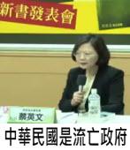 蔡英文:中華民國 是流亡政府|台灣e新聞