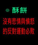 沒有悲情與憤怒的反對運動必敗∣◎酥餅 |台灣e新聞