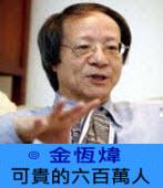 可貴的六百萬人∣ ◎ 金恆煒|台灣e新聞