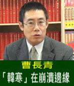 「韓寒」在崩潰邊緣∣◎ 曹長青 |台灣e新聞