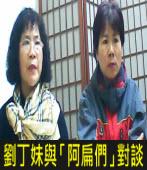 劉丁妹與「阿扁們」對談|台灣e新聞