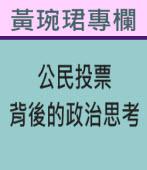 公民投票背後的政治思考 ∣◎ 黃琬珺 |台灣e新聞