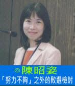 「努力不夠」之外的敗選檢討∣◎陳昭姿|台灣e新聞
