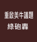 重啟美牛議題 綠砲轟 |台灣e新聞