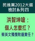 蔡英文獨攬敗選責任?中執委洪智坤嗆:個人怎麼扛? |台灣e新聞