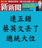 連五錯 蔡英文丟了總統大位 |台灣e新聞