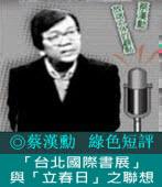 《綠色短評》「台北國際書展」與「立春日」之聯想|◎ 蔡漢勳