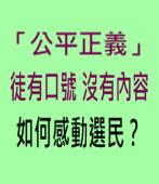 「公平正義」徒有口號沒有內容,如何感動選民?  |台灣e新聞
