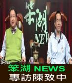 《笨湖 NEWS》  專訪陳致中|台灣e新聞