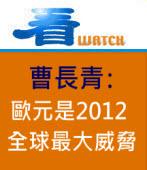 歐元是2012全球最大威脅 ∣ ◎ 曹長青|台灣e新聞